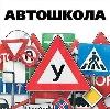 Автошколы в Сухиничах