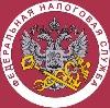 Налоговые инспекции, службы в Сухиничах
