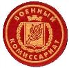 Военкоматы, комиссариаты в Сухиничах